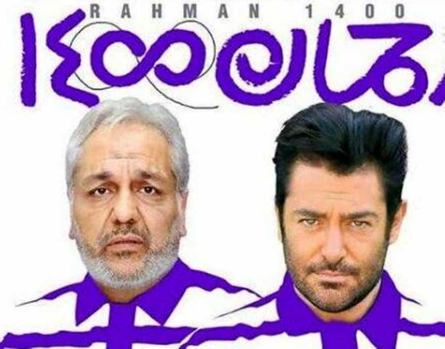 لغو اکران فیلم رحمان ۱۴۰۰ و واکنش منوچهر هادی