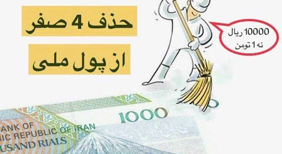 حذف چهار صفر از پول ملی در دولت به جریان افتاد