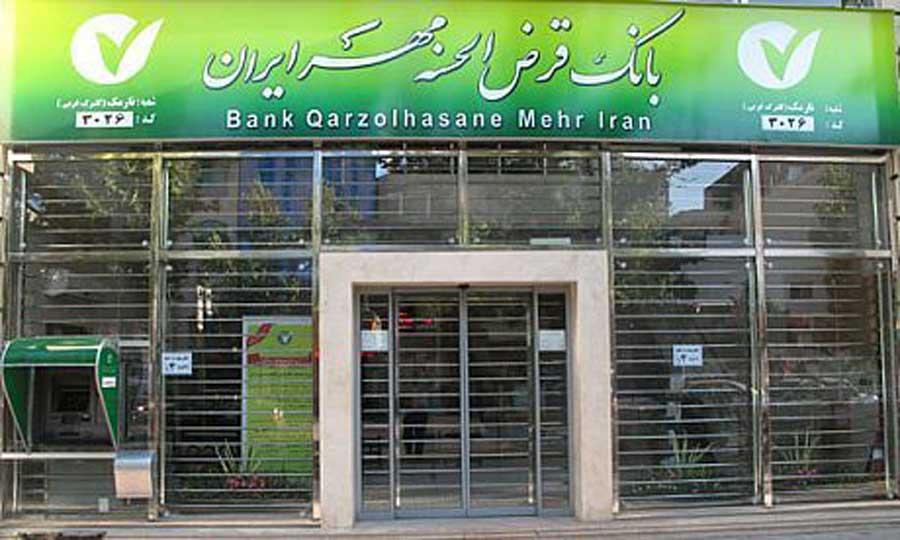 جزئیات اعطای وام بانک قرض الحسنه مهر ایران به سیل زدگان