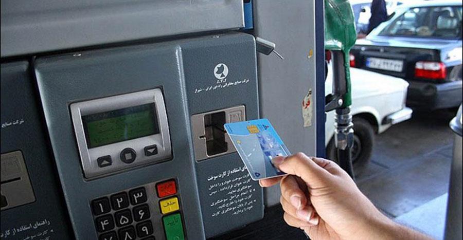 کسانی که کارت سوخت ثبت نام نکردند بخوانند