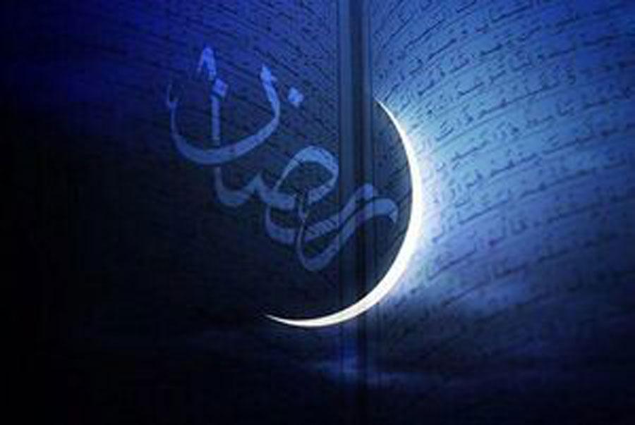 آخرین وضعیت رویت هلال ماه رمضان