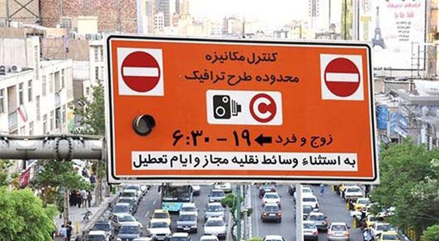 تغییر در زمان طرح ترافیک زوج و فرد با آغاز رمضان