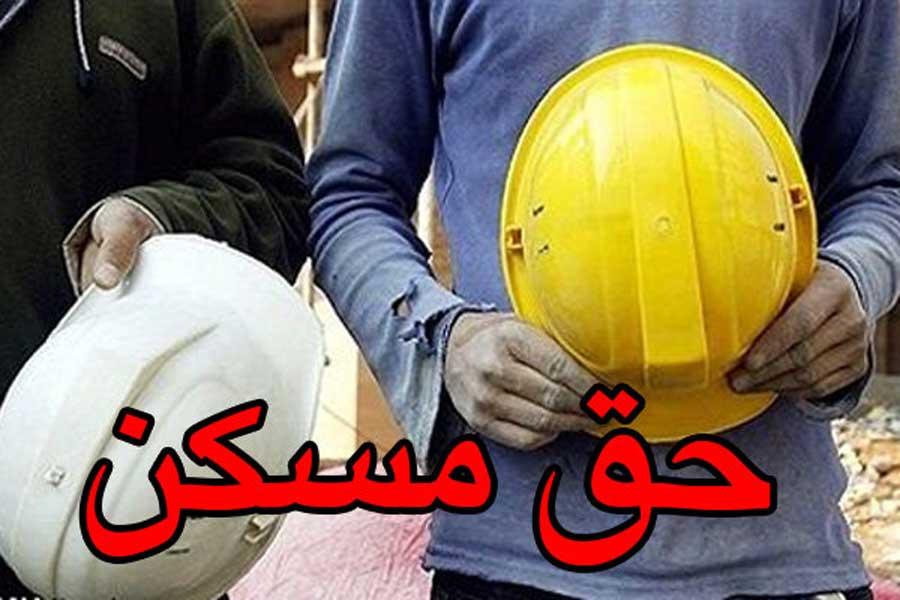 جزئیاتی جدید از حق مسکن کارگران در اردیبهشت ۹۸