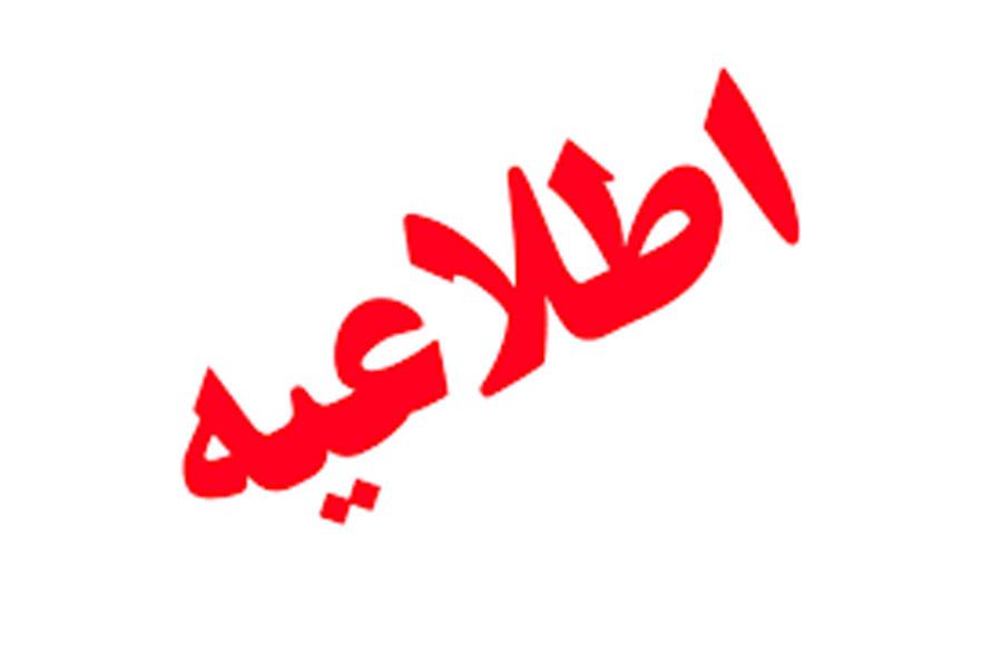 دوشتبه 6 خرداد به جای یکشنبه تععطیل اعلام شد