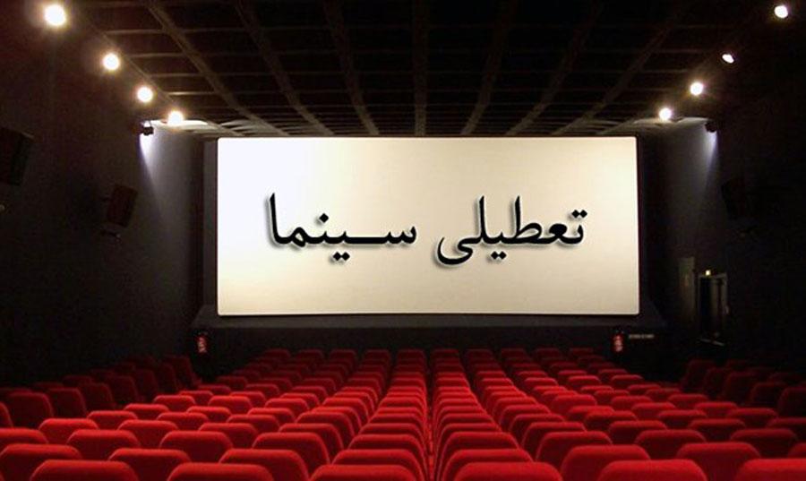 برنامه تعطیلی سینماها در شبهای قدر