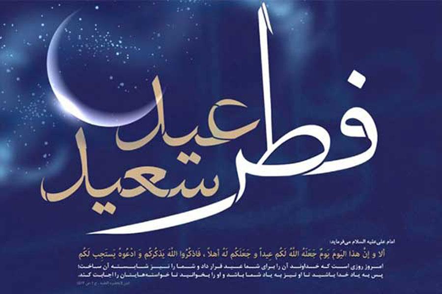 آیا عید فطر یک روز به تأخیر میافتد؟