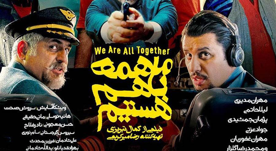 توقف اکران ما همه باهم هستیم در کرمان