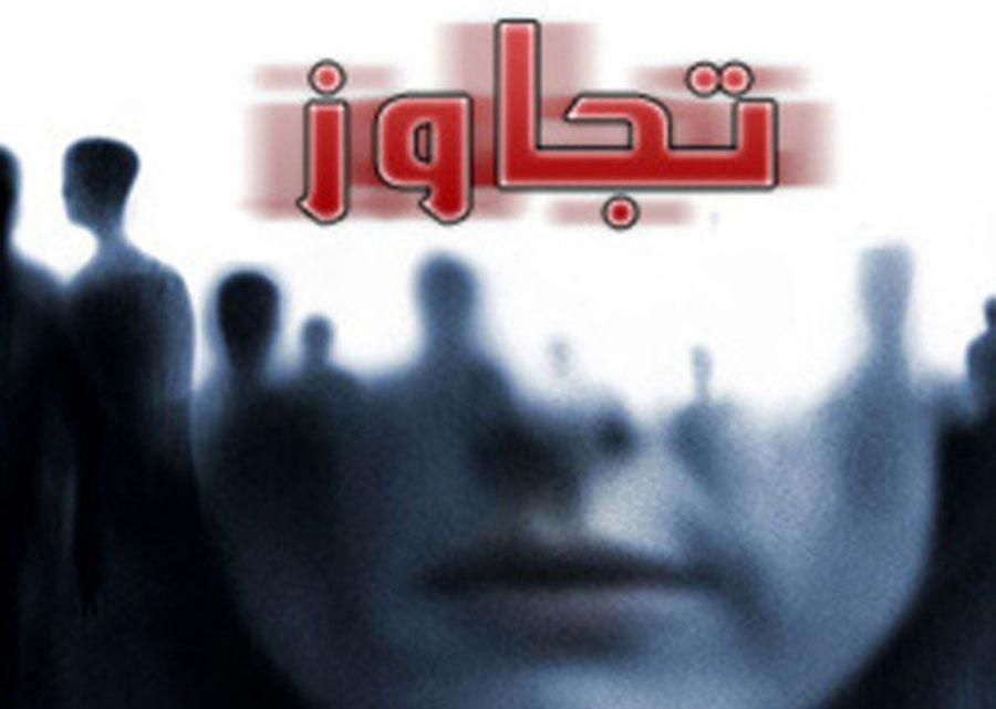 حکم حبس برای نویسنده متهم به تجاوز  + جزئیات ماجرا