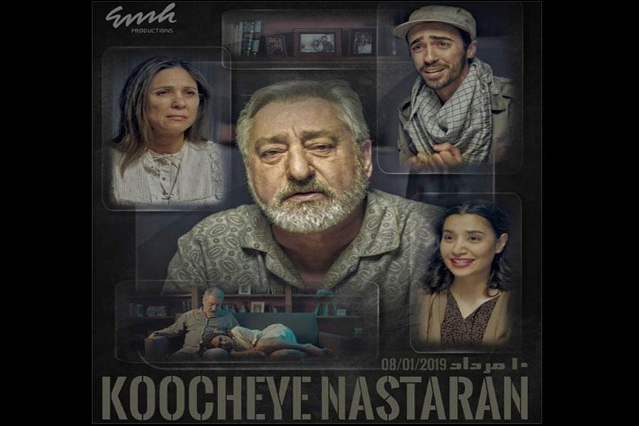 واکنش کیهان به کوچه نسترن ابی