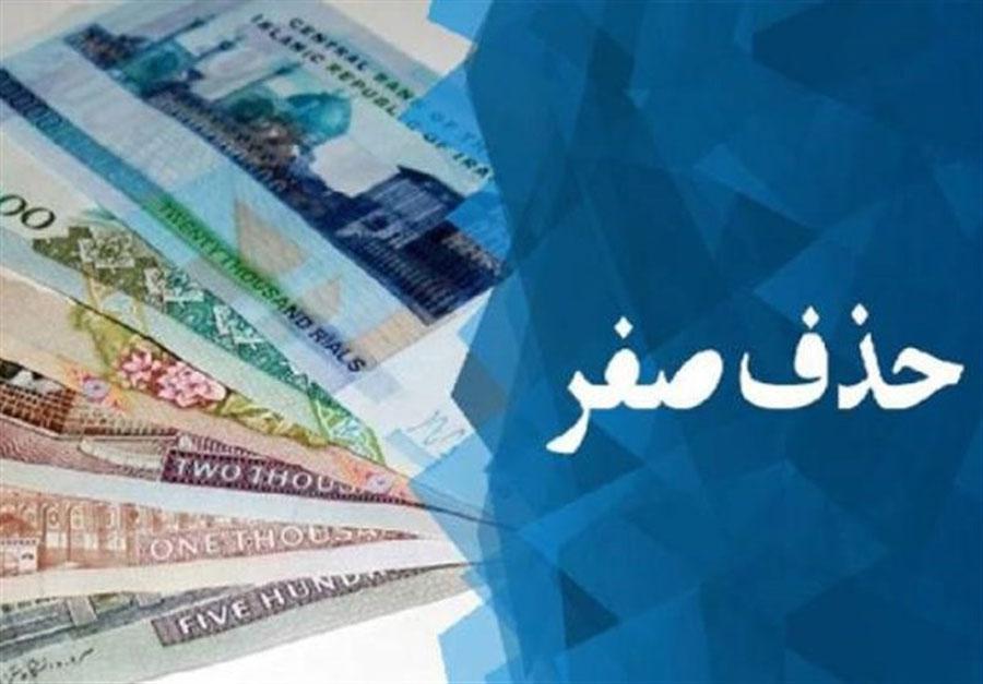 نام واحد پول خرد ایران پس از حذف ۴ صفر مشخص شد