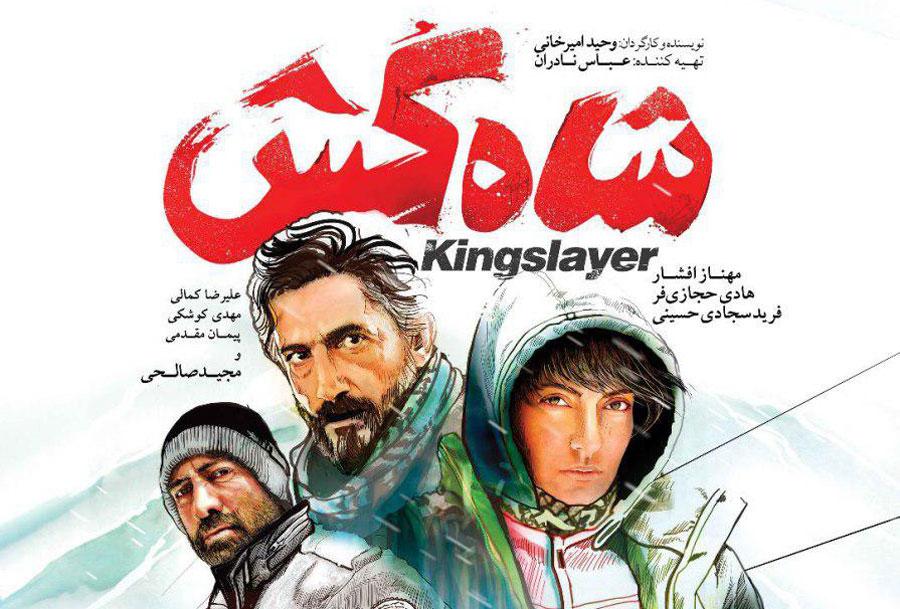 تیزر توقیف شده فیلم شاه کش