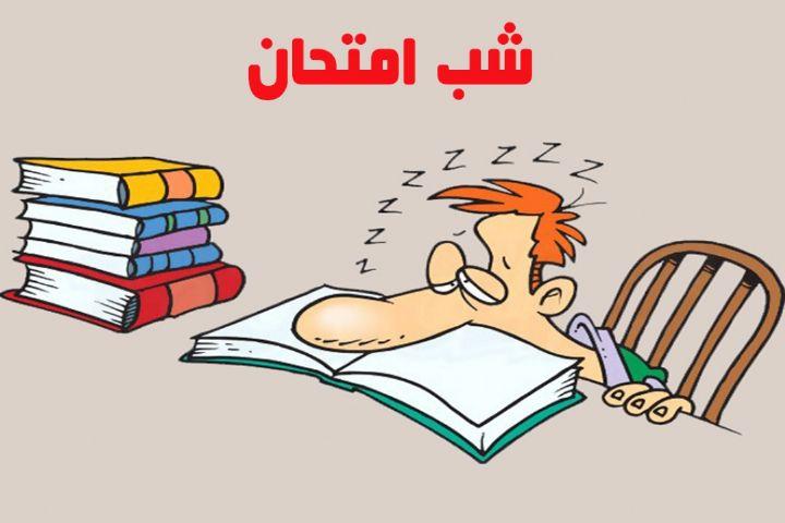 بهترین دعا برای شب امتحان مناسب دانش آموزان و دانشجویان