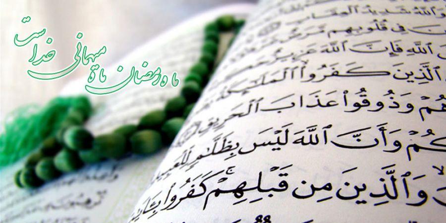 دعای هر روز ماه مبارک رمضان با ترجمه