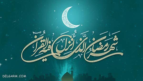 تاریخ دقیق شروع و پایان ماه مبارک رمضان ۹۸ چه روزی است ؟