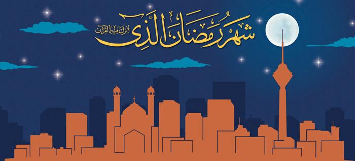 ويژگی ها و آداب ماه رمضان