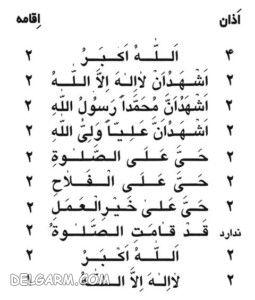 آموزش کامل نماز مغرب و عشاء + وقت نماز مغرب و عشاء