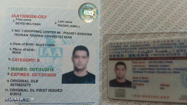 شرایط اخذ گواهینامه رانندگی بین المللی