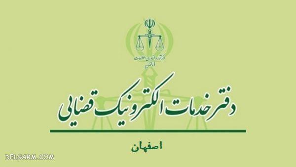 دفاتر ثبت ثنا اصفهان