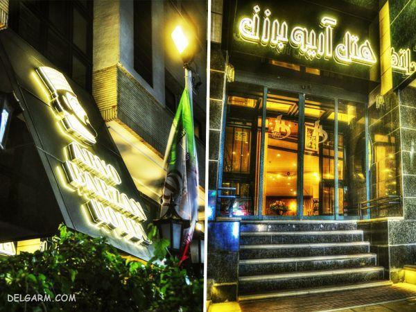 هتل آریوبرزن شهر شیراز