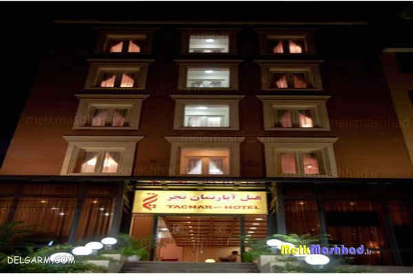 هتل آپارتمان تچر شهر شیراز