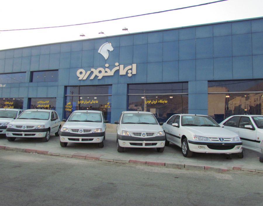 لیست و آدرس نمایندگی های ایران خودرو در شهر شیراز
