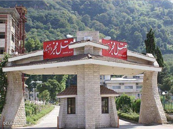 هتل فجر (آبشار) در شهر لاهیجان