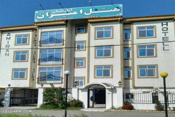 هتل امیران در شهر بندر انزلی