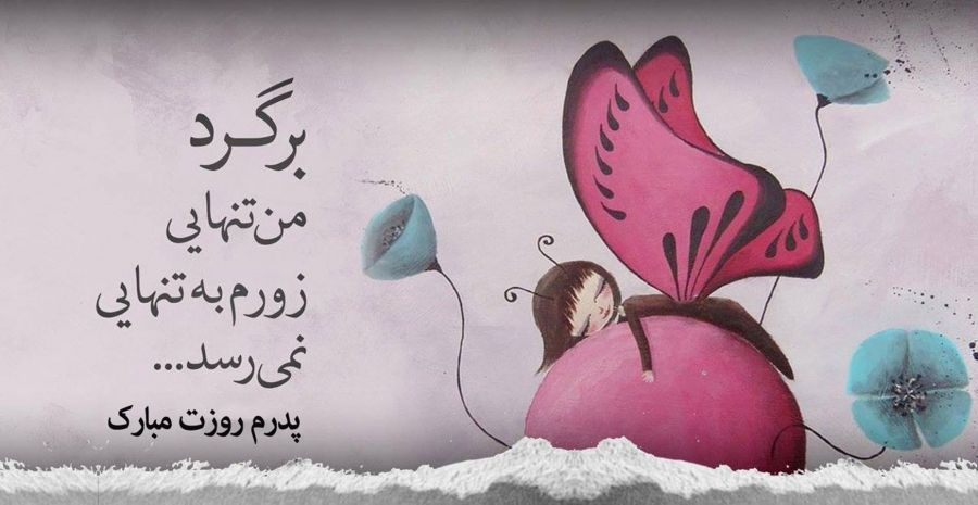 دل نوشته های من برای پدرم ، بابای نازنینم آسمانی شدنت  مبارک