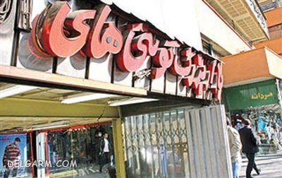 بازار کویتی ها در آبادان
