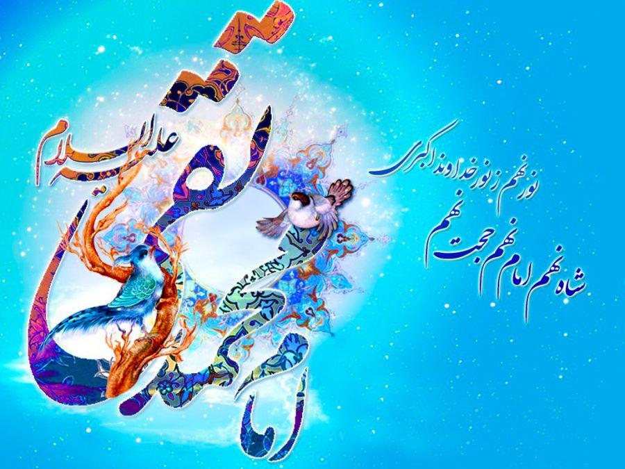 تاریخ دقیق ولادت امام محمد تقی (ع) در تقویم سال ۹۷ و ۹۸