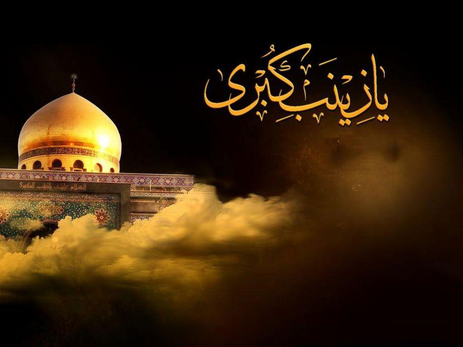 تاریخ دقیق وفات حضرت زینب (س) در سال ۹۸ چه روزی است ؟
