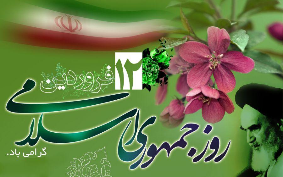 چرا ۱۲ فروردین روز جمهوری اسلامی نامگذاری شده است ؟