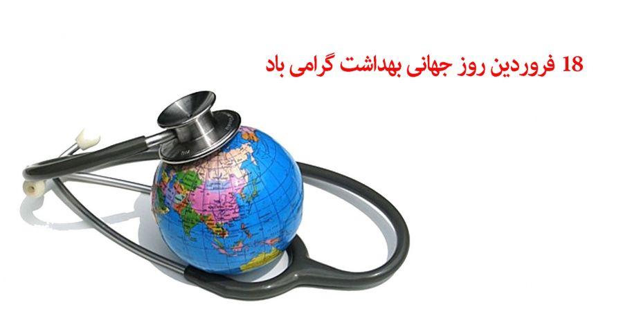 تاریخ دقیق روز جهانی بهداشت در تقویم ۹۸ چه روزی است ؟