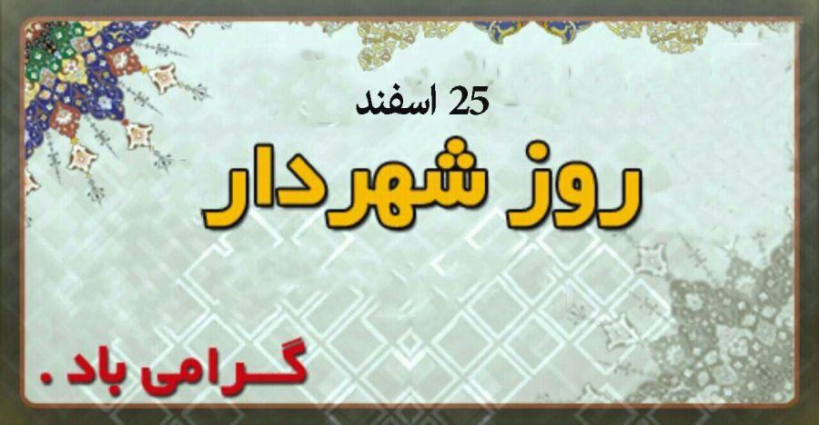 تاریخ دقیق روز شهردار در تقویم ایران چه روزی است ؟