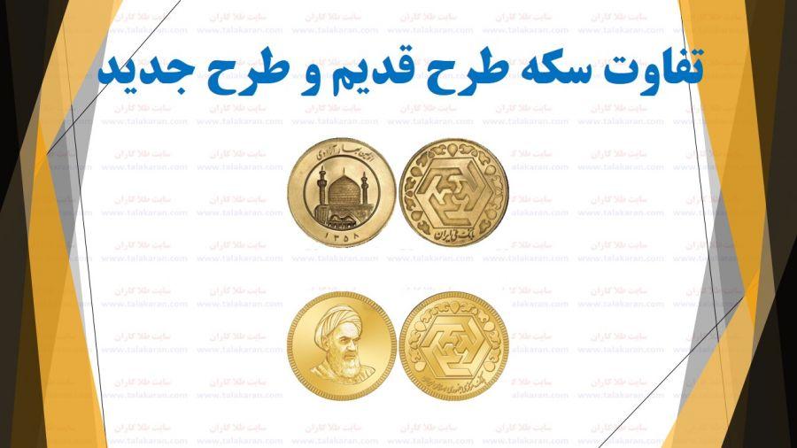 سکه امامی و سکه بهار آزادی چه فرقی با هم دارند ؟