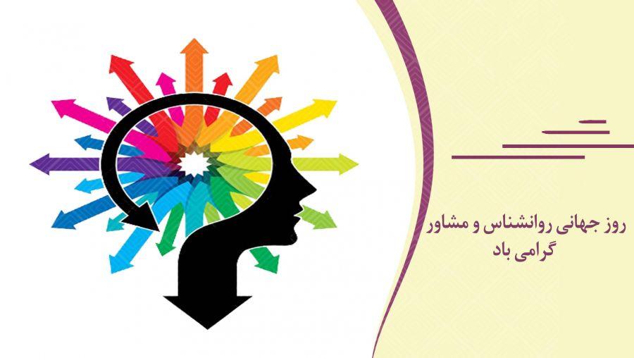 تاریخ دقیق روز جهانی روانشناس و مشاور در تقویم سال ۹۸