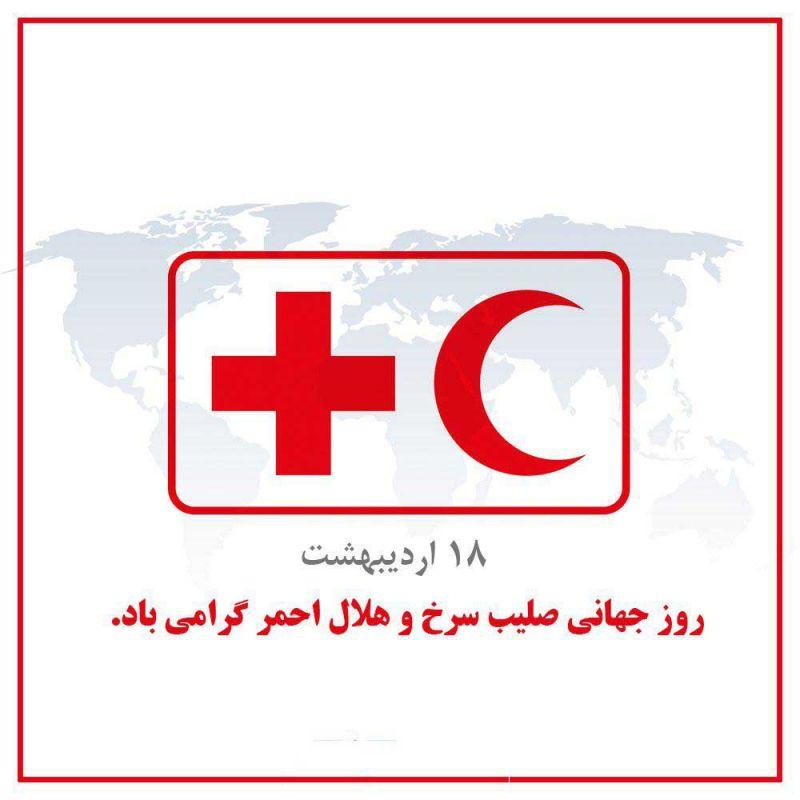 تاریخ دقیق روز جهانی صلیب سرخ و هلال احمردر تقویم سال۹۸