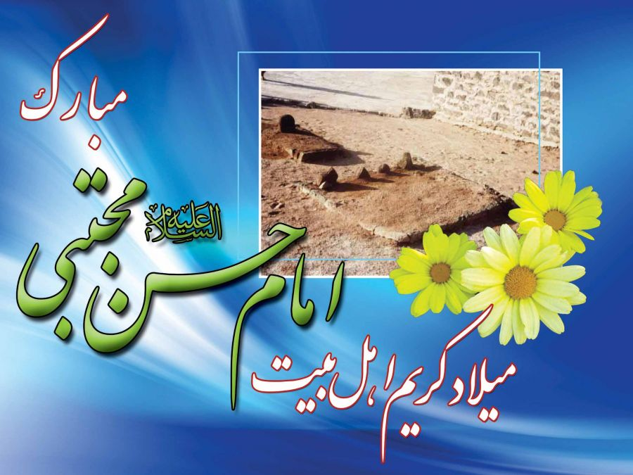 تاریخ دقیق ولادتامام حسن مجتبی (ع) در تقویم سال۹۸ چه روزی است ؟