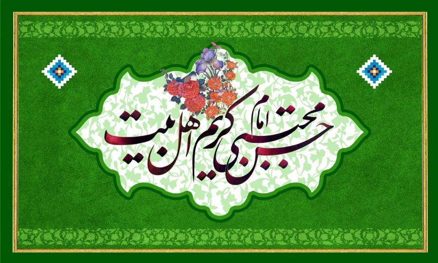 روز اکرام در تقویم سال ۹۸ چه روزی است ؟