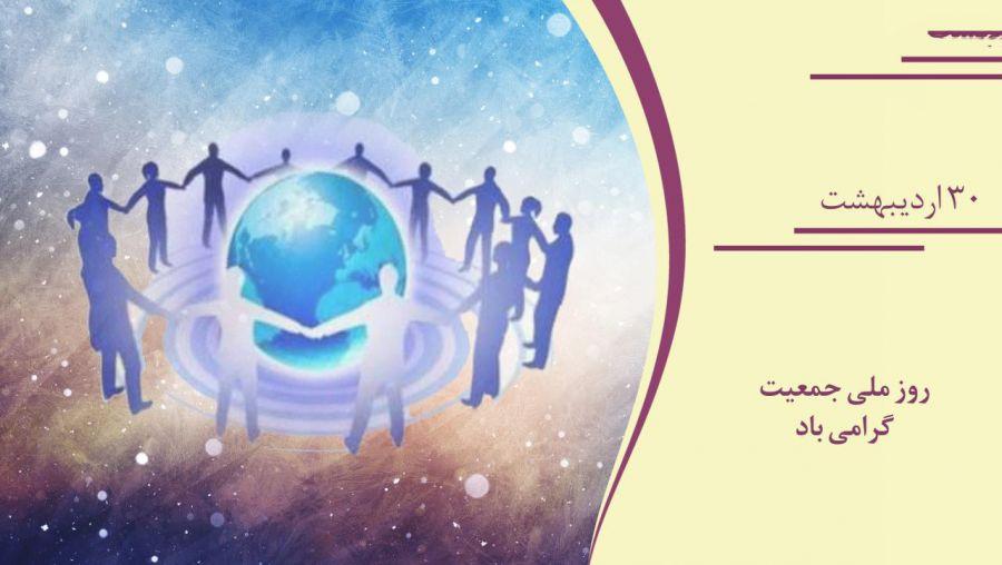 تاریخ دقیق روز ملی جمعیت در تقویم سال ۹۸