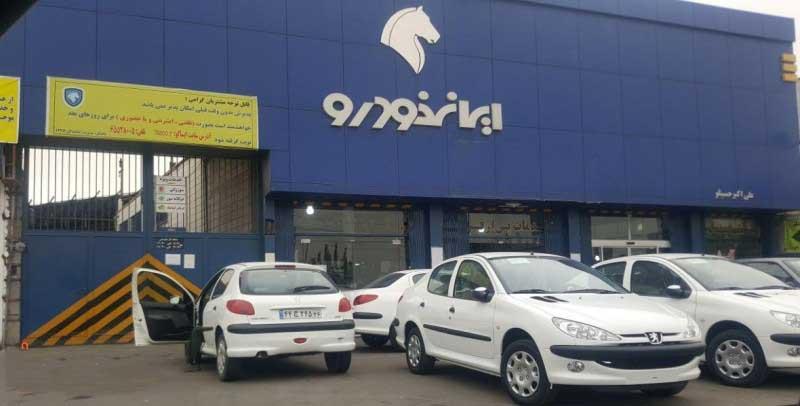 لیست و آدرس نمایندگی های ایران خودرو در شهر زاهدان و حومه