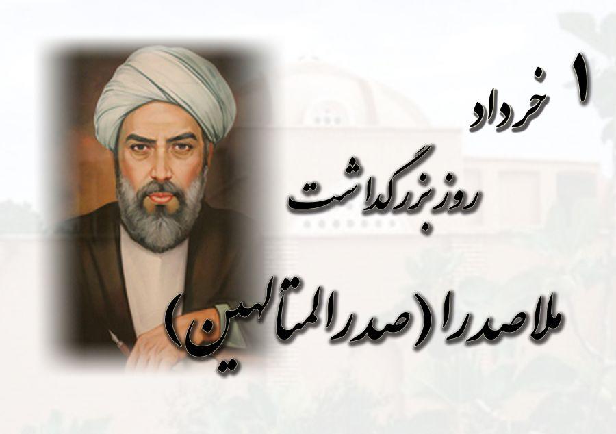 ۱ خرداد روز بزرگداشت ملاصدرا گرامی باد