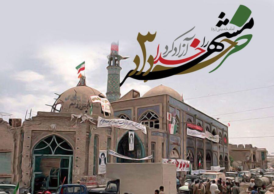 ۳ خرداد فتح خرمشهر و روز مقاومت، ایثار و پیروزی گرامی باد