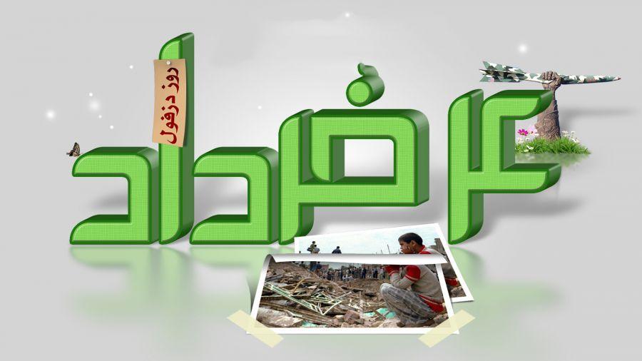 ۴ خرداد روز دزفول ، روز ملی مقاومت و پایداری مبارک باد
