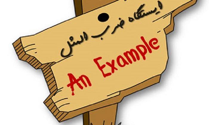فلسفه ضرب المثل ایراد بنی اسرائیلی چیست ؟