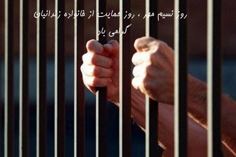 ۵ خرداد روز نسیم مهر روز ملی حمایت از خانواده زندانیان گرامی باد
