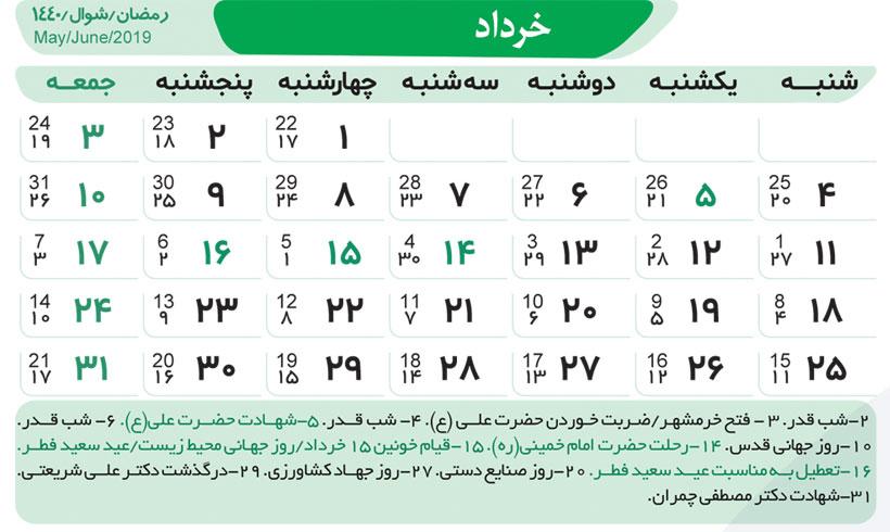 سالگرد رحلت امام خمینی (ره) در تقویم سال ۹۸ چند شنبه است ؟