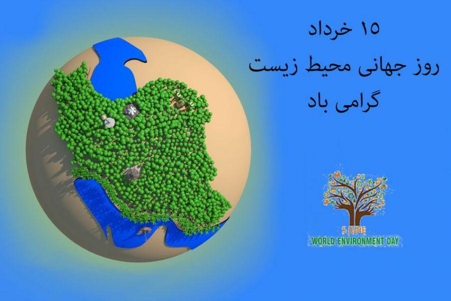 تاریخ دقیق روز جهانی محیط زیست در تقویم چه روزی است ؟