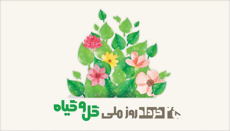 تاریخ دقیق روز ملی گل و گیاه در تقویم چه روزی است ؟