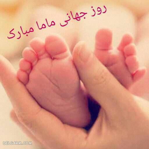 عکس نوشته تبریک روز ماما